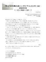 第107回有機合成シンポジウム2015年【春】