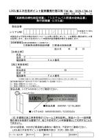 発行依頼書 - LIXIL
