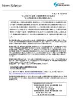 平成 27 年 3 月 27 日 「がんばる中小企業・小規模;pdf