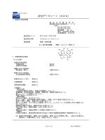 安全データシート(SDS)