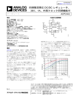 同期整流降圧 DC/DC レギュレータ、 36V、1A、外部