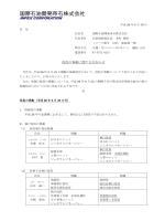 役員の異動に関するお知らせ (PDF 289KB)