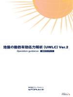地盤の動的有効応力解析(UWLC)Ver.2