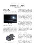 解析書 - 衛星設計コンテスト