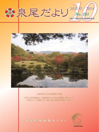 26年10月号 - 大阪府済生会泉尾病院