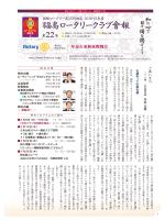 福島ロータリークラブ会報vol22