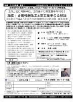 H27年3月12日 宮崎開催 激変!介護報酬改定と算定基準の全解説