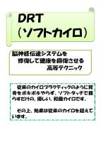 DRT(ダブル・ハンド・リコイルテクニック)