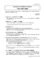 FUJITSU Server PRIMERGY RX2530 M1 ご使用上の留意