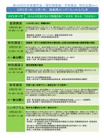 特別企画 - 日本看護協会