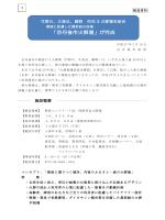 環境に配慮した最新鋭の設備「京丹後市火葬場」が完成(PDF:759KB)