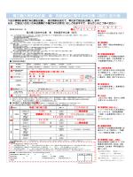 電力購入契約申込書 兼 系統連系に関する申込書(低圧