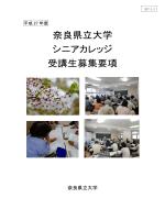 奈良県立大学 シニアカレッジ 受講生募集要項