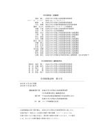 奥付 - 法政大学大学院 公共政策研究科;pdf