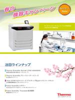春の 機器キャンペーン - Thermo Scientific