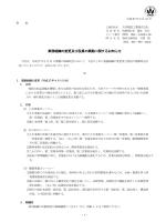 業務組織の変更及び役員の異動に関するお知らせ(PDF