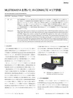 ML8780A/81A を用いた W-CDMA/LTE エリア評価
