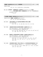 看護師・歯科衛生士セッション 教育講演 2 日目 D 会場 14:00〜15:00
