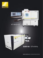 XT Hシリーズ産業用X線/CTシステム( PDF: 1.75MB