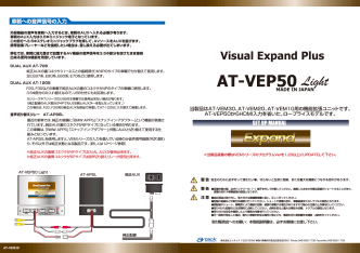 AT-VEP50 Light AT-VEP50 Light Visual Expand Plus