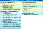 資料3 第10回制度設計ワーキンググループ論点リスト(PDF形式:564KB)