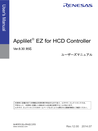 Applilet EZ for HCD Controller Ver.8.30対応 ユーザーズマニュアル