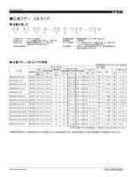 圧電ブザー (EB タイプ)
