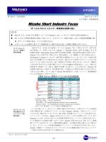 GEによるAlstomエネルギー事業買収提案の狙い(PDF