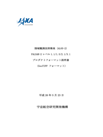 ALOS-2/PALSAR-2 GeoTIFF プロダクトフォーマット説明書