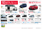 消費税8%込み - Honda Cars 東京中央