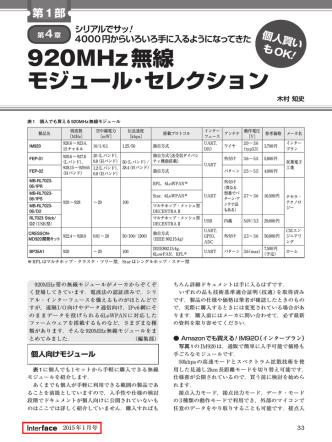 920MHz無線 モジュール・セレクション