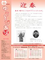 ゆうとぴあ1・2月合併号 - 松阪ケーブルテレビ・ステーション