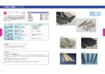 スーパーエンジニアリングプラスチック(12ページ)