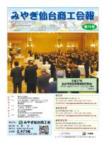 平成27年 - みやぎ仙台商工会
