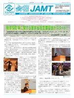 会報JAMT Vol.21 No.2