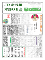 JR東労組本部OB会ニュース2015年1月号①