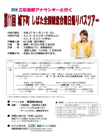 BSN 三石佳那アナウンサーと行く