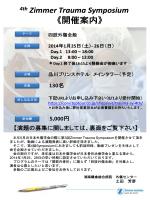 (土)~26日 - 湘南・札幌外傷整形外科研究所