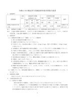 和歌山市自動証明写真機設置事業者募集仕様書(PDF)