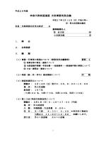 平成26年度 神奈川県剣道連盟 支部事務局長会議