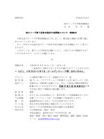 関係各位 平成 27 年 2 月 淀川リーグ少年野球親睦会 会 長 安 井 勉
