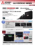 三菱グラフィックオペレーションターミナル GOT2000 NEWS