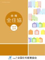 会報全住協3月号 - 一般社団法人全国住宅産業協会
