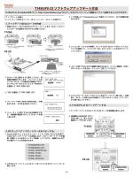 T14SG/FX-22 ソフトウェアアップデート方法