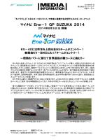 マイナビ Ene-1 GP SUZUKA 2014