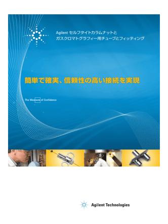 Agilent セルフタイトカラムナットカタログ(PDF, 2.66MB)