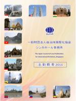 活動概要(PDF) - CLAIR SINGAPORE
