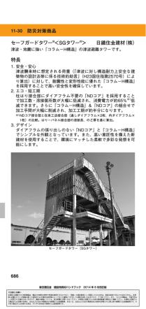 686 セーフガードタワー <SGタワー > 日鐵住金建材(株) 特長 11-30