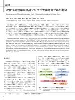 次世代高効率単結晶シリコン太陽電池セルの開発 (PDF