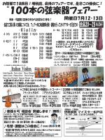 「100本の弦楽器フェアー」開催! 詳しくは